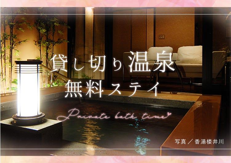 石川 貸切風呂