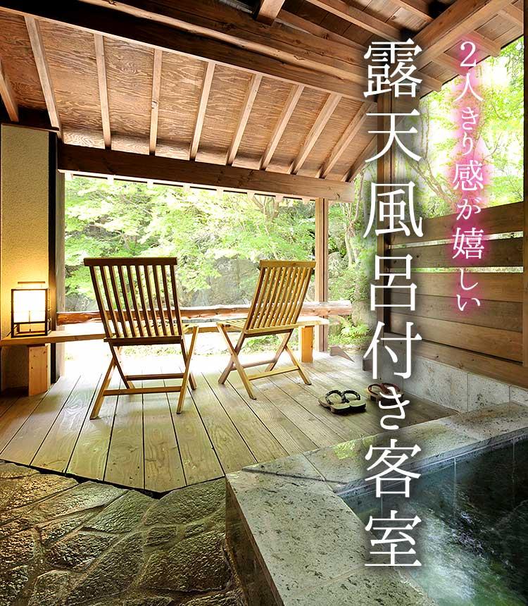 伊香保 温泉 露天 風呂 付き 客室