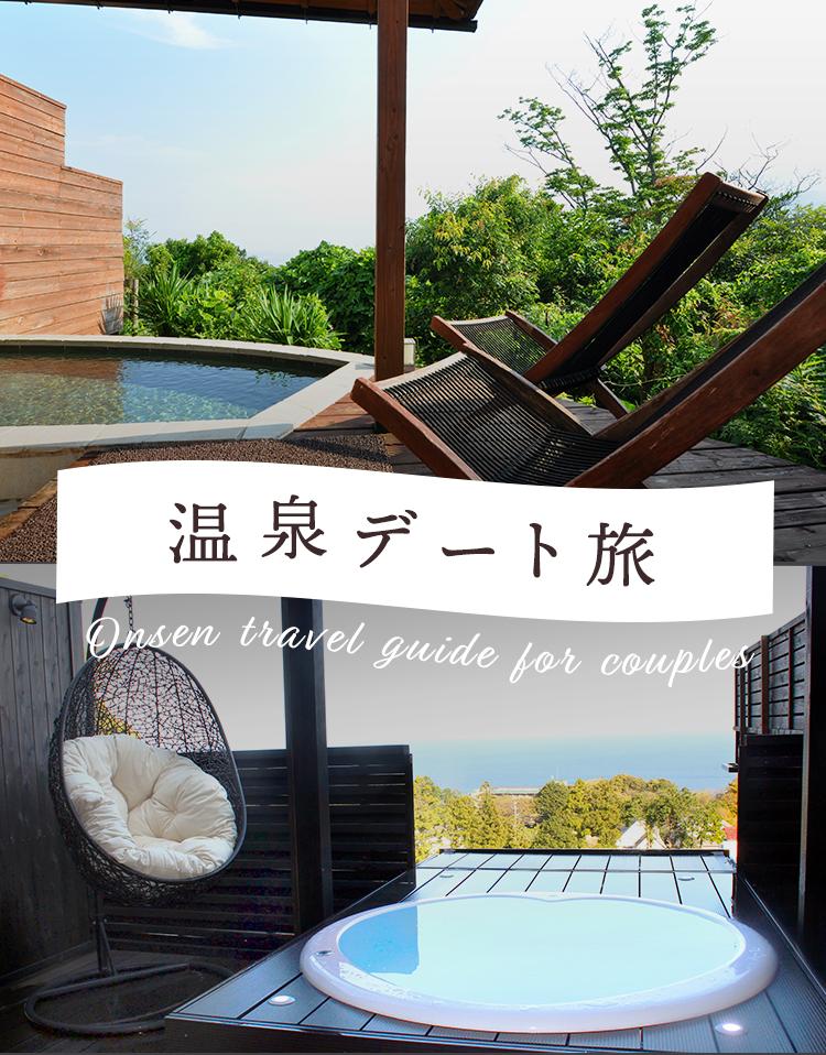 福岡 温泉 カップル
