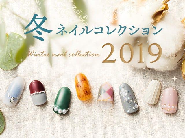 冬ネイルコレクション2019<OZのネイルサロン予約> , OZmall