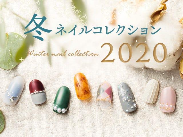 冬ネイルコレクション2020<OZのネイルサロン予約> , OZmall