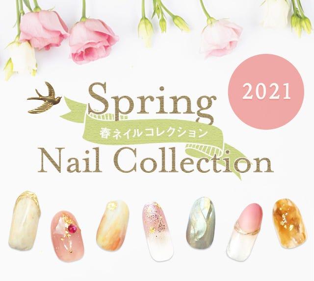 2021 春 ネイル