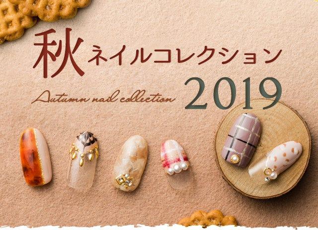 2019秋ネイルコレクション!人気のボルドーやカーキほか秋色