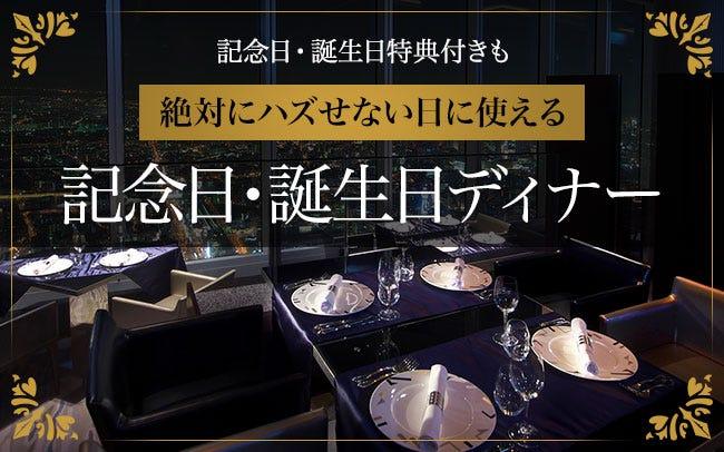 伏見 誕生日 ディナー