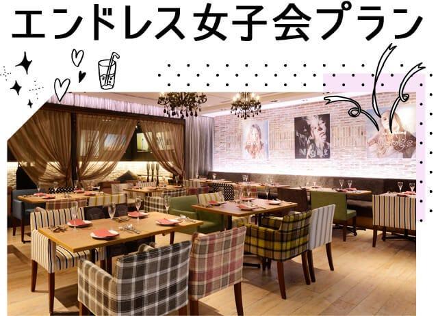 五反田 カフェ 女子会